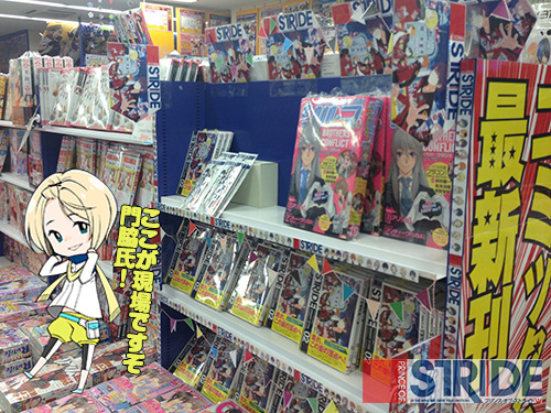 0823_animate01_hozumi